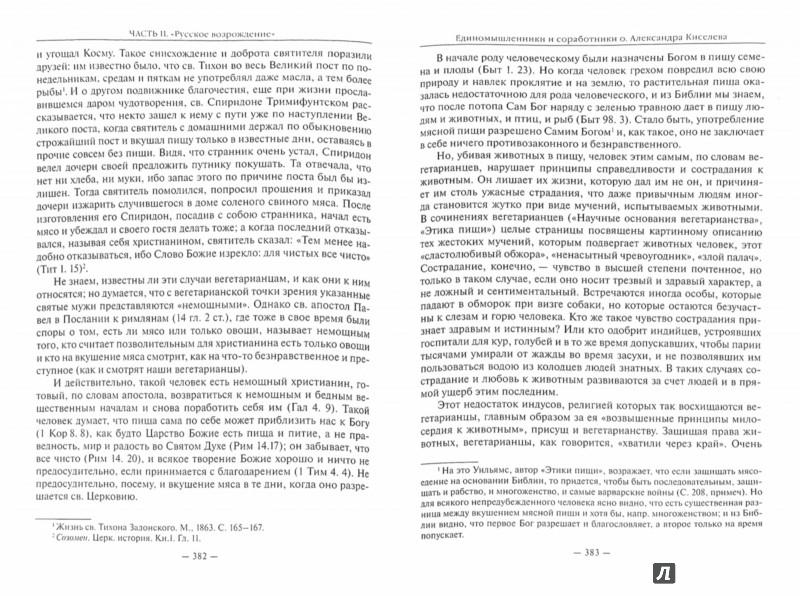 Иллюстрация 1 из 3 для Преодоление разделения | Лабиринт - книги. Источник: Лабиринт