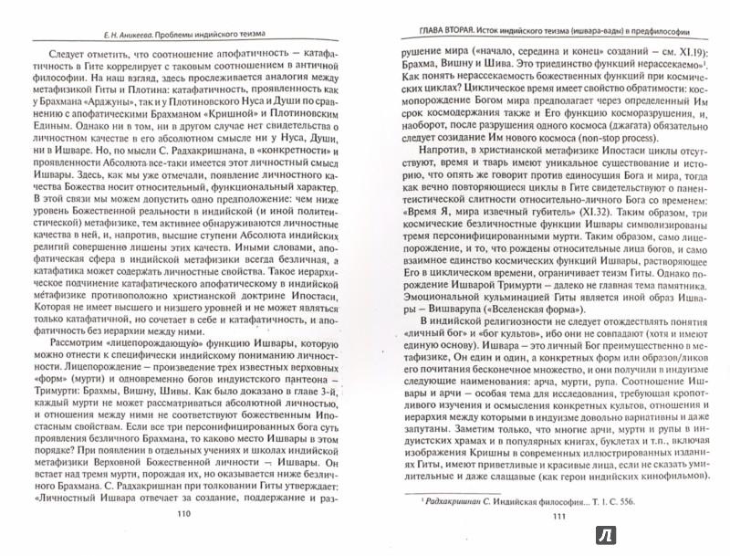 Иллюстрация 1 из 3 для Проблемы индийского теизма. Философско-компаративный анализ - Елена Аникеева   Лабиринт - книги. Источник: Лабиринт
