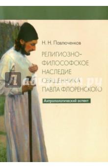 Религиозно-философское наследие священника Павла Флоренского. Антропологический аспект
