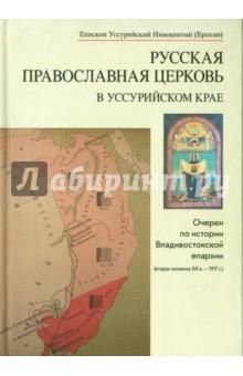 Русская Православная Церковь в Уссурийском крае