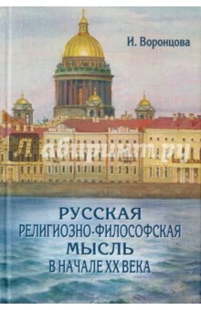 Русская религиозно-философская мысль в начале ХХ века