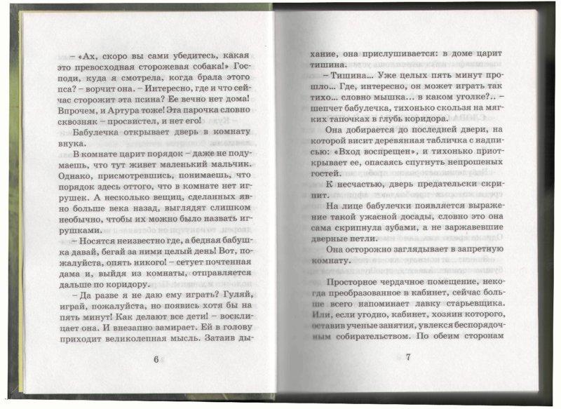 Иллюстрация 1 из 5 для Артур и минипуты: Книга первая - Люк Бессон | Лабиринт - книги. Источник: Лабиринт