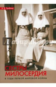 Сестры милосердия в годы Первой мировой войны