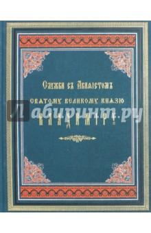 Служба с акафистом святому великому князю Владимиру