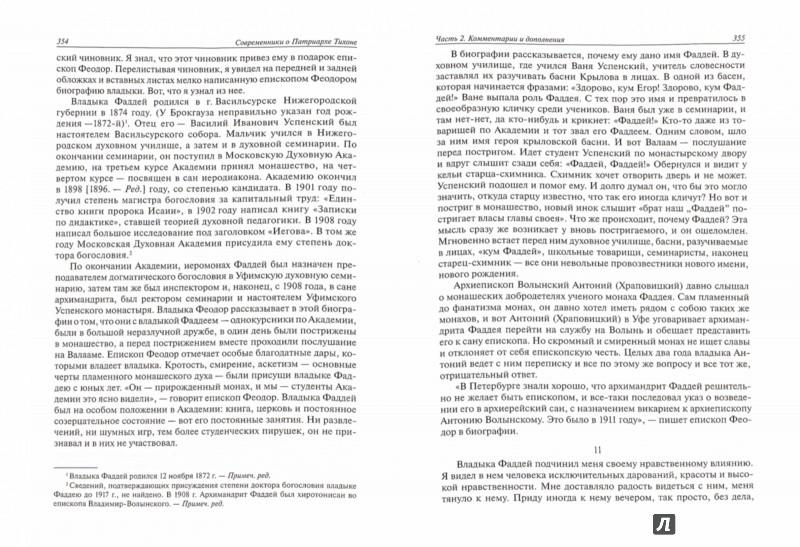 Иллюстрация 1 из 3 для Современники о Патриархе Тихоне. В 2-х томах. Том 1 | Лабиринт - книги. Источник: Лабиринт