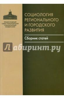 Социология регионального и городского развития