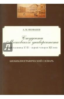 Студенты Московского университета второй половины XVIII - первой четверти XIX века