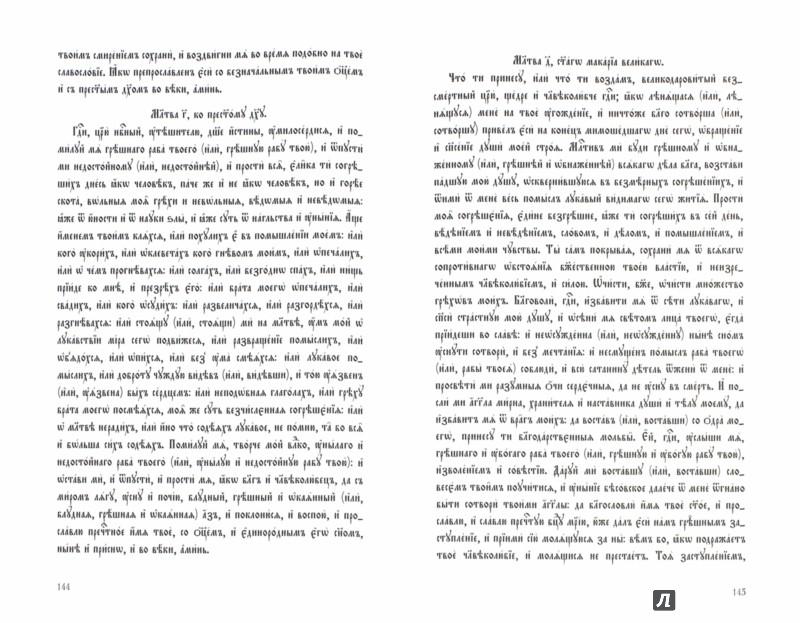 Иллюстрация 1 из 3 для Учебник церковнославянского языка - Александра Воробьева | Лабиринт - книги. Источник: Лабиринт