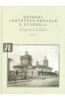 Церковь Святителя Николая в Кузнецах. Том 1. История храма и его прихода дверь храма