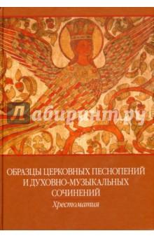 Образцы церковных песнопений и духовно-музыкальных сочинений