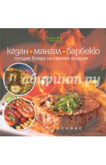 Казан, мангал и барбекю. Лучшие блюда