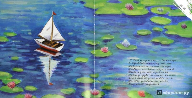 Иллюстрация 1 из 10 для Моне. Филипп и Клод - друзья - Анна Обиолс | Лабиринт - книги. Источник: Лабиринт