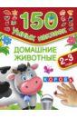 Дмитриева В. Г., Горбунова И. В. Домашние животные горбунова и в дмитриева в г новогодние чудеса