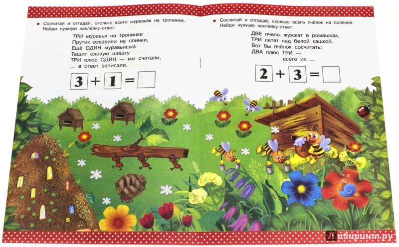 Иллюстрация 1 из 5 для Учимся считать от 1 до 5 - Дмитриева, Горбунова | Лабиринт - книги. Источник: Лабиринт