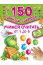 Дмитриева В. Г., Горбунова И. В. Учимся считать от 1 до 5 горбунова и в дмитриева в г новогодние чудеса