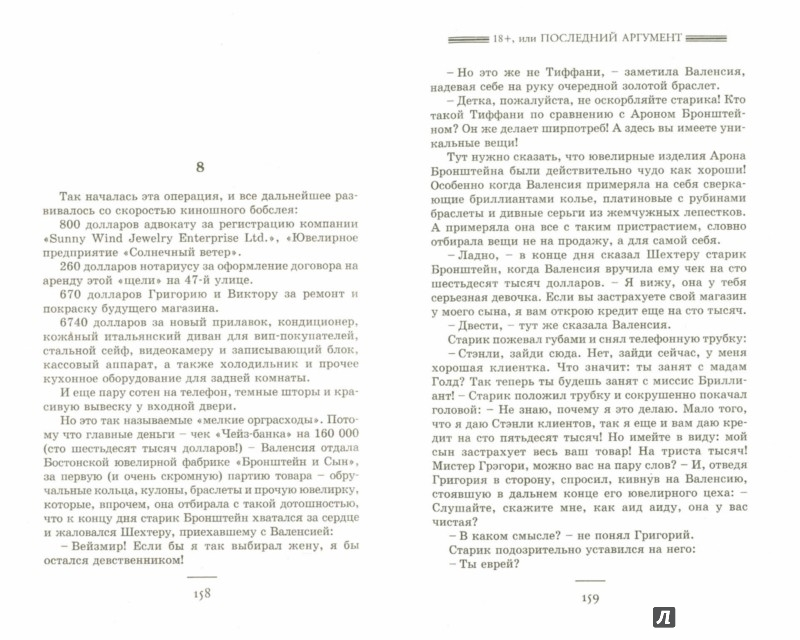 Иллюстрация 1 из 17 для 18+, или Последний аргумент - Эдуард Тополь | Лабиринт - книги. Источник: Лабиринт