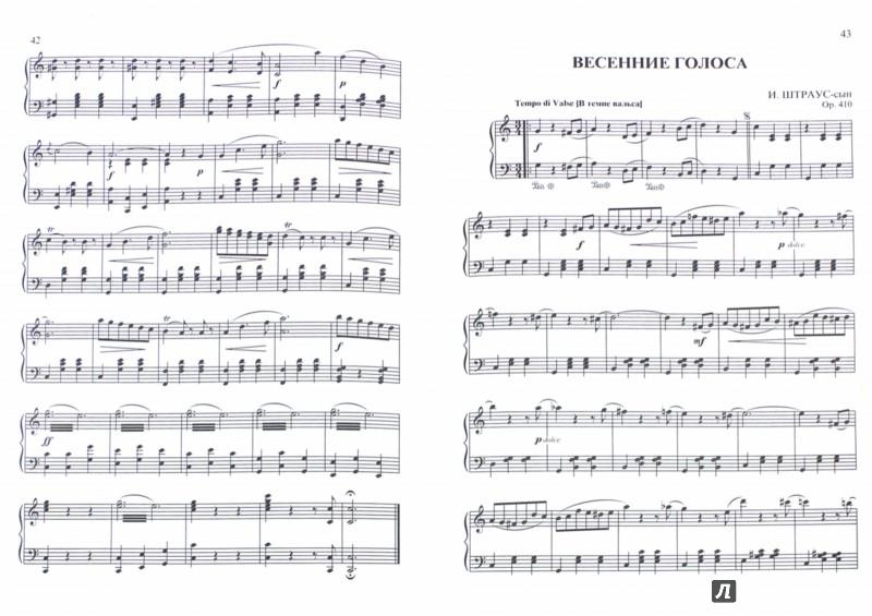 Иллюстрация 1 из 5 для Золотые хиты для фортепиано. Выпуск 2 | Лабиринт - книги. Источник: Лабиринт