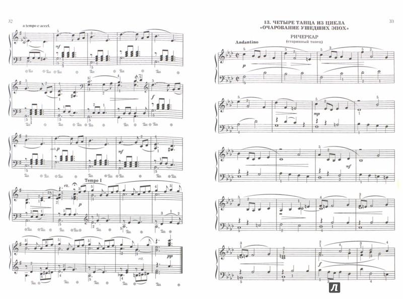 Иллюстрация 1 из 3 для Альбом фортепианной музыки для детей. Для учащихся младших классов - Владимир Коровицын | Лабиринт - книги. Источник: Лабиринт