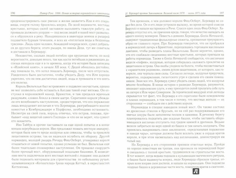 Иллюстрация 1 из 11 для 1066. Новая история нормандского завоевания - Питер Рекс | Лабиринт - книги. Источник: Лабиринт