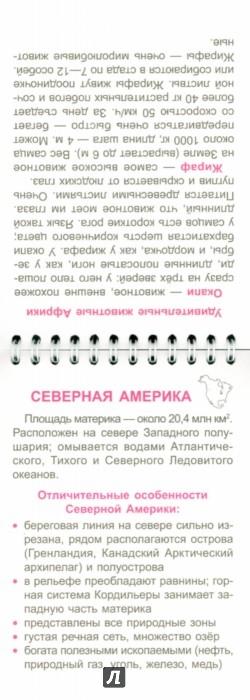 Иллюстрация 1 из 5 для Материки Земли. 3-5 классы - Валентина Крутецкая | Лабиринт - книги. Источник: Лабиринт