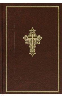 Новый Завет Господа нашего Иисуса Христа новый завет в изложении для детей четвероевангелие