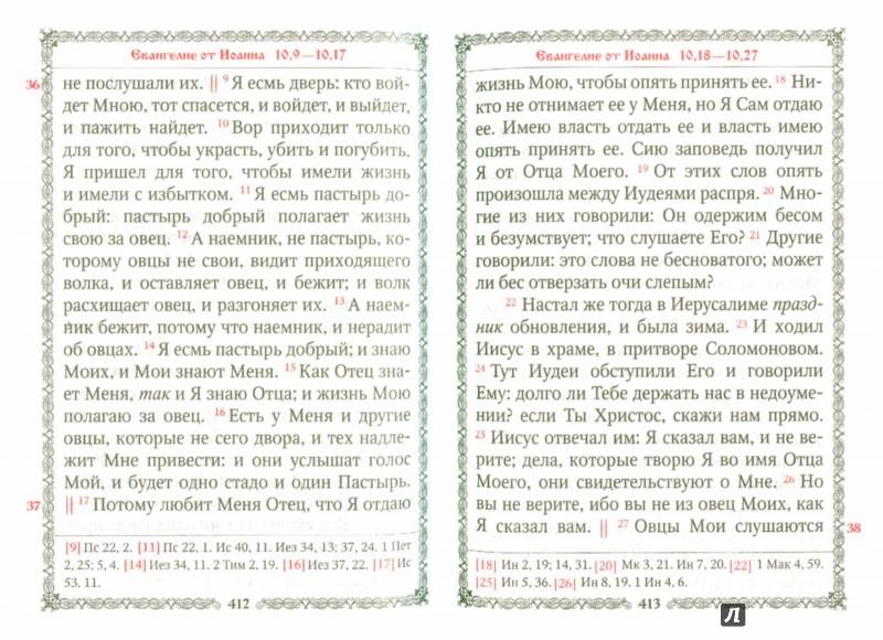 Иллюстрация 1 из 13 для Новый Завет Господа нашего Иисуса Христа   Лабиринт - книги. Источник: Лабиринт