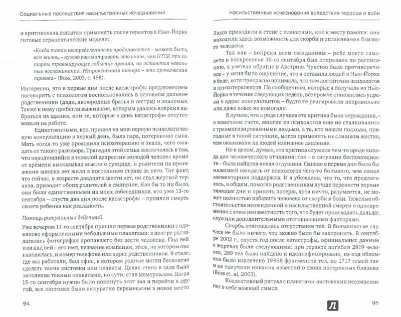 Иллюстрация 1 из 15 для Бесследно пропавшие… Психотерапевтическая работа с родственниками пропавших без вести - Барбара Прайтлер | Лабиринт - книги. Источник: Лабиринт