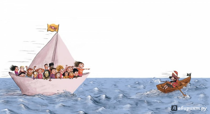 Иллюстрация 1 из 18 для Как справиться с пиратами? - Катрин Леблан | Лабиринт - книги. Источник: Лабиринт