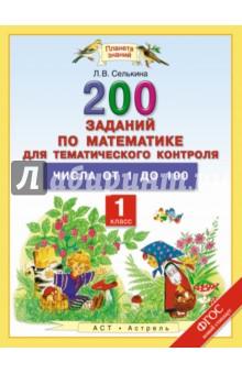 Математика. 1 класс. Числа от 1 до 100. ФГОС