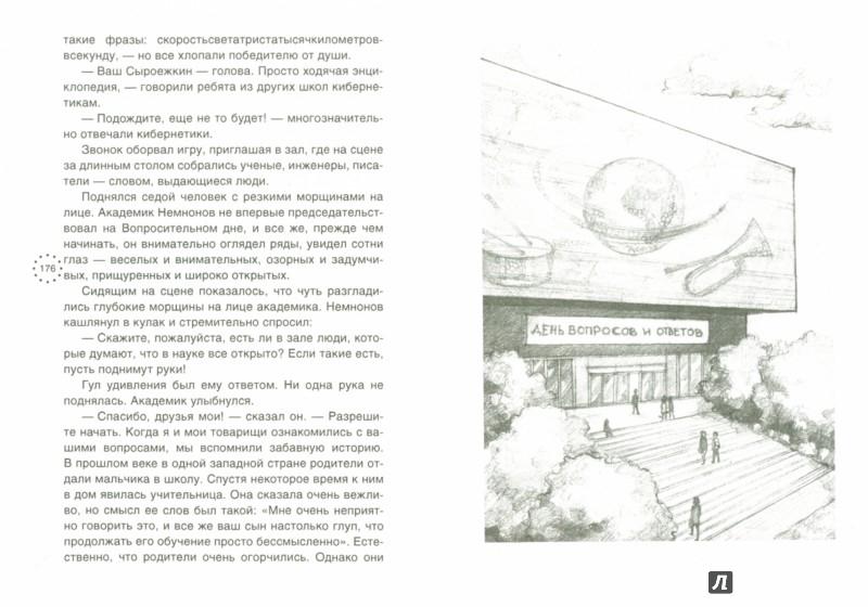 Иллюстрация 1 из 7 для Приключения Электроника - Евгений Велтистов | Лабиринт - книги. Источник: Лабиринт