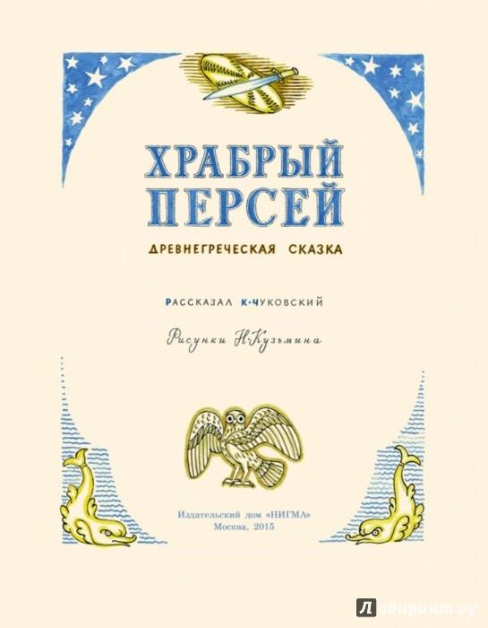 Иллюстрация 1 из 21 для Храбрый Персей | Лабиринт - книги. Источник: Лабиринт