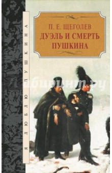 Дуэль и смерть Пушкина е в шипицова о ю ефимов иллюстрированная летопись жизни а с пушкина михайловское