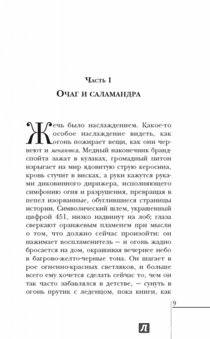 Иллюстрация 1 из 34 для 451 по Фаренгейту - Рэй Брэдбери | Лабиринт - книги. Источник: Лабиринт