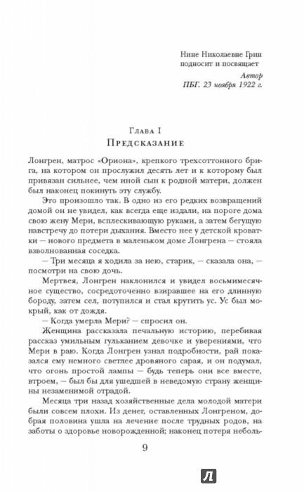 Иллюстрация 1 из 15 для Алые паруса - Александр Грин | Лабиринт - книги. Источник: Лабиринт