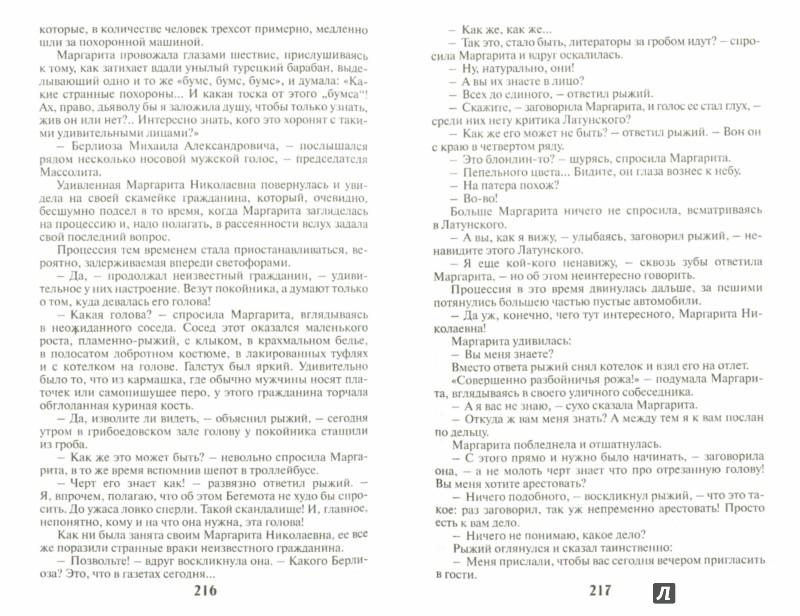 Иллюстрация 1 из 33 для Мастер и Маргарита - Михаил Булгаков | Лабиринт - книги. Источник: Лабиринт