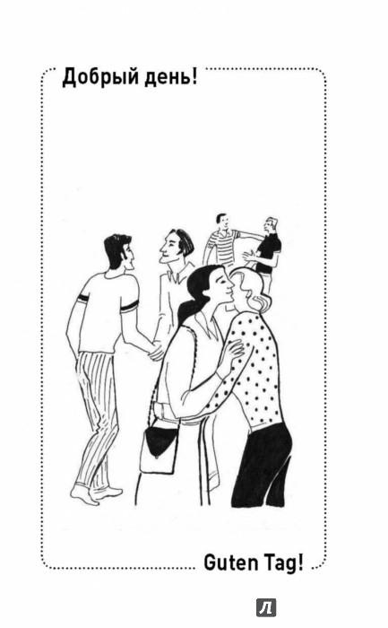 Иллюстрация 1 из 28 для Быстрый немецкий без преподавателя - Наталия Ганина | Лабиринт - книги. Источник: Лабиринт