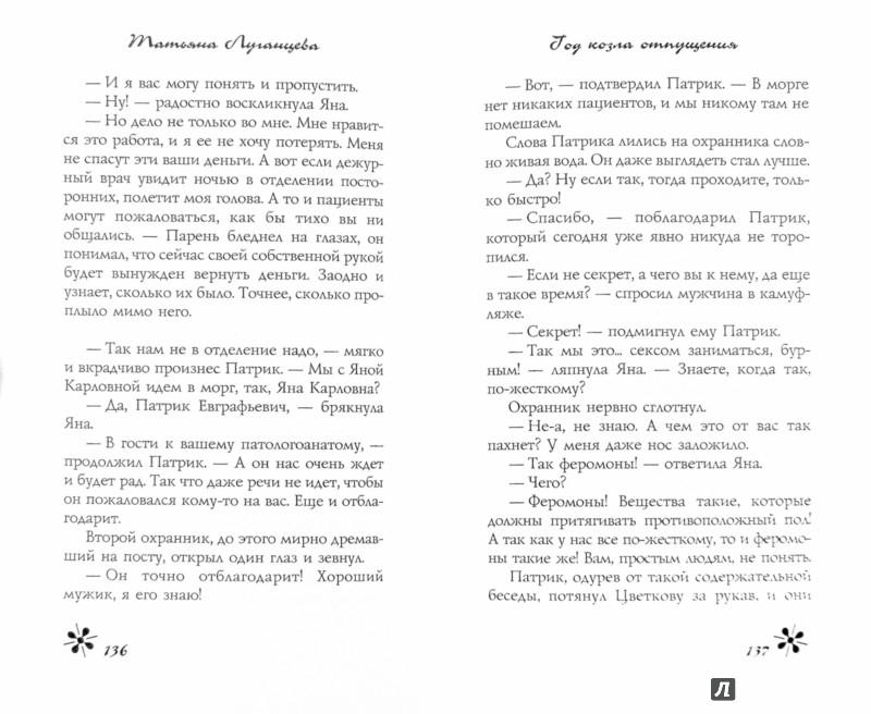 Иллюстрация 1 из 4 для Год козла отпущения - Татьяна Луганцева | Лабиринт - книги. Источник: Лабиринт