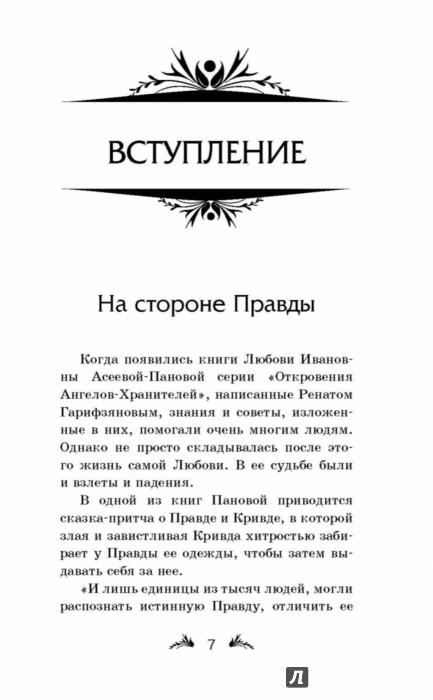 Иллюстрация 1 из 16 для Как Ангелы-Хранители направляют нас в нашей жизни. Ответы Небесных Ангелов на самые важные вопросы - Панова, Ткаченко | Лабиринт - книги. Источник: Лабиринт