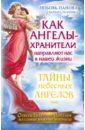 Панова Любовь Ивановна, Ткаченко Варвара Как Ангелы-Хранители направляют нас в нашей жизни. Ответы Небесных Ангелов на самые важные вопросы