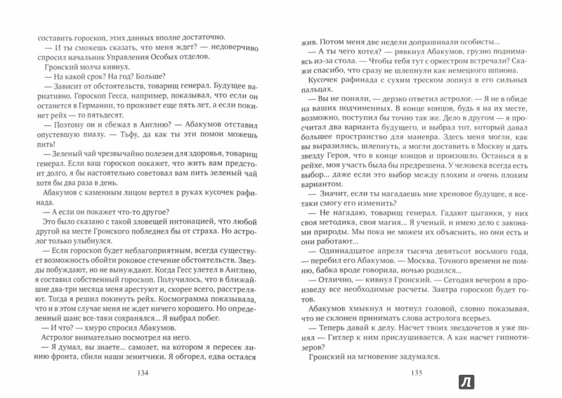 Иллюстрация 1 из 11 для Блокада. Беспощадное противостояние. Комплект из 3-х книг - Кирилл Бенедиктов | Лабиринт - книги. Источник: Лабиринт