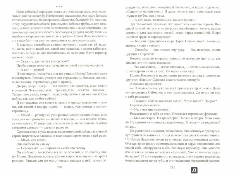 Иллюстрация 1 из 6 для Океанский патруль. Роман в 2-х книгах. Книга 1. Аскольдовцы - Валентин Пикуль | Лабиринт - книги. Источник: Лабиринт