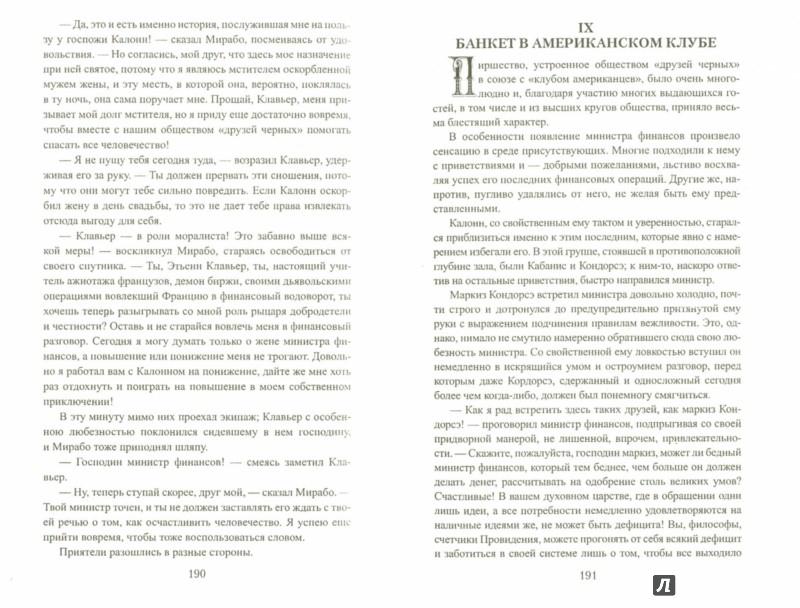 Иллюстрация 1 из 13 для Граф Мирабо - Теодор Мундт | Лабиринт - книги. Источник: Лабиринт