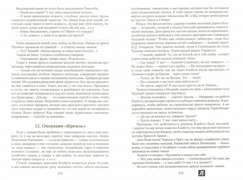 Иллюстрация 1 из 6 для Барбаросса - Валентин Пикуль | Лабиринт - книги. Источник: Лабиринт