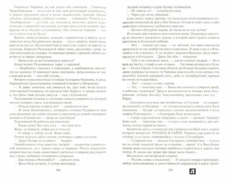 Иллюстрация 1 из 27 для Фаворит. Книга 1. Его императрица - Валентин Пикуль | Лабиринт - книги. Источник: Лабиринт