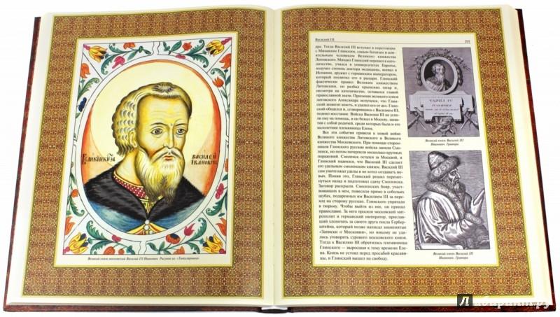 Иллюстрация 1 из 9 для Великая Россия (в коробе) - Владимир Бутромеев | Лабиринт - книги. Источник: Лабиринт