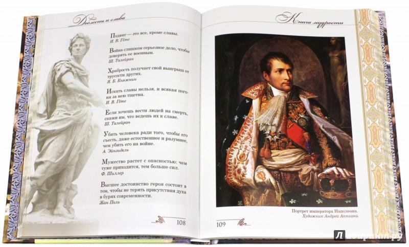 Иллюстрация 1 из 2 для Книга мудрости (шелк) - А. Давтян | Лабиринт - книги. Источник: Лабиринт
