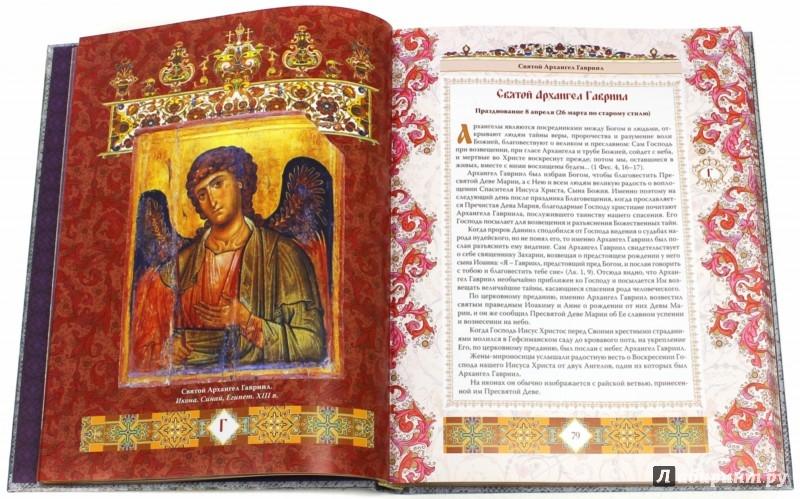 Иллюстрация 1 из 8 для Чудотворные иконы (шелк) - А. Евстигнеев | Лабиринт - книги. Источник: Лабиринт