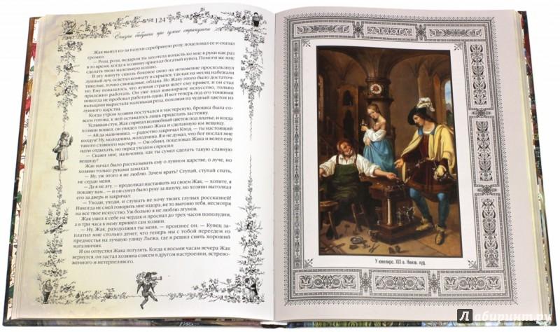 Иллюстрация 1 из 21 для Сказки бабушки про чужие странушки | Лабиринт - книги. Источник: Лабиринт