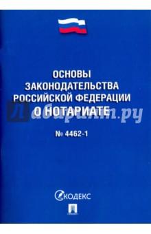 Основы законодательства Российской Федерации о нотариате. №4462-1-ФЗ
