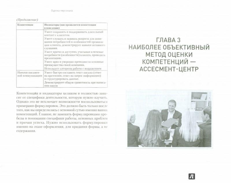 Иллюстрация 1 из 16 для Оценка персонала - Марина Киселева | Лабиринт - книги. Источник: Лабиринт